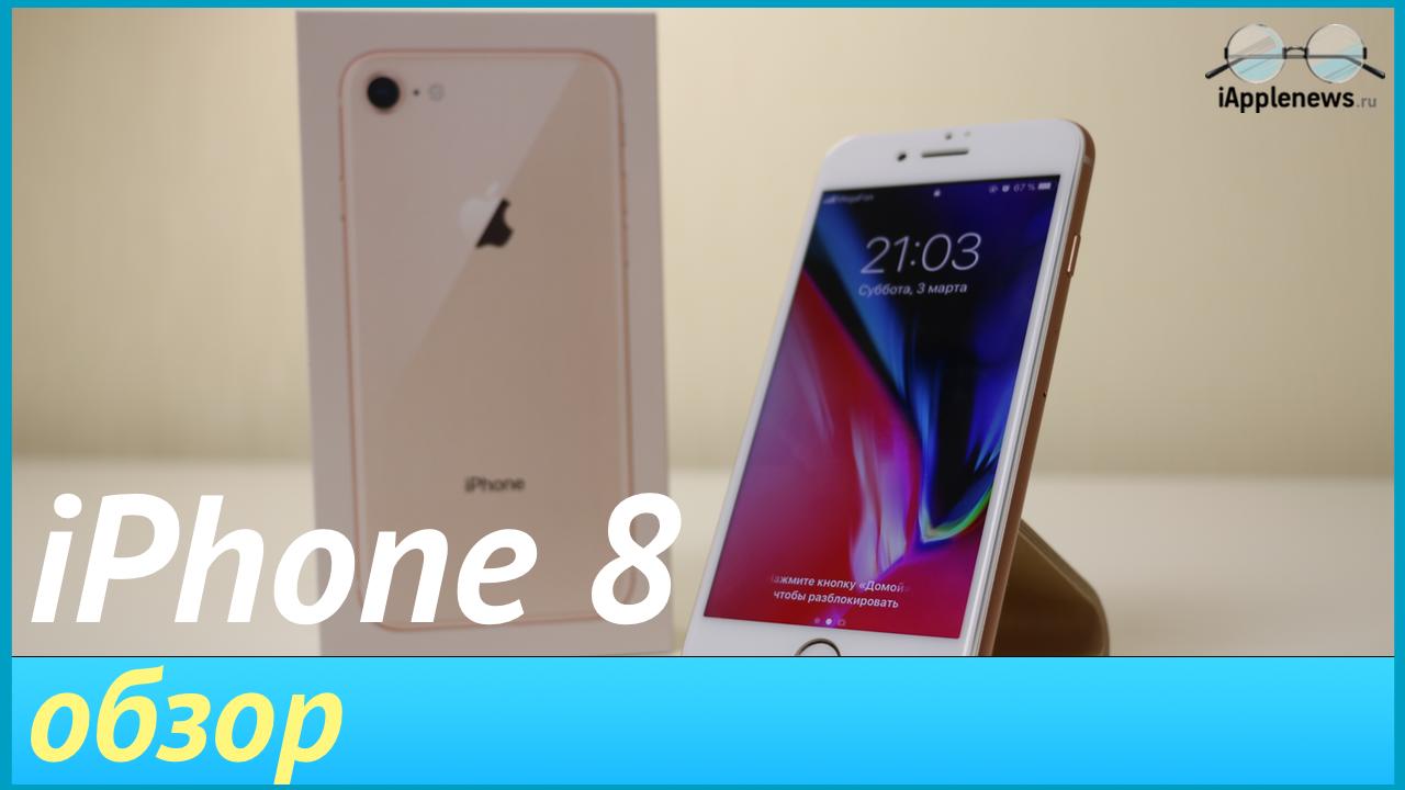 Новое видео на нашем YouTube канале: Обзор iPhone 8