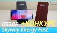 Конкурс на беспроводную зарядку Skyway Energy Fast