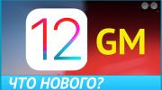 iOS 12 Golden Master. Что нового? [видео]