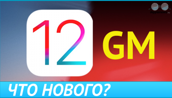 iOS 12 Golden Master. Что нового? [видео]