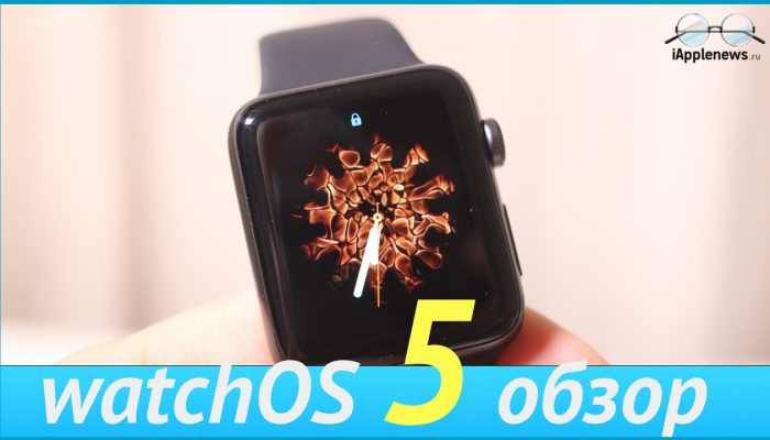 Обзор WatchOS 5 на Apple Watch Series 3 [видео]