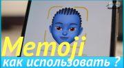 Как создать и использовать Memoji в iOS 12? [видео]