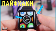 Фишки Apple Watch [видео]