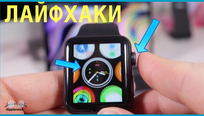 Фишки Apple Watch [видео]