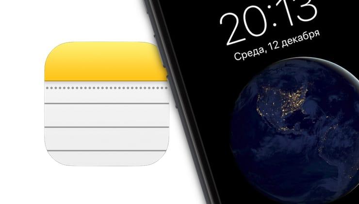 Как добавить заметки в центр управления на iPhone и iPad