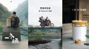 Apple поделилась короткометражным фильмом «Снято на iPhone» в преддверии китайского Нового года