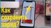 Как cохранить батарею айфона на целый день? [видео]