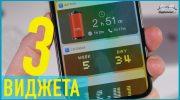 Лучшие виджеты на iPhone под управлением iOS 12 [видео]