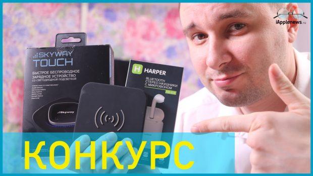 Конкурс на YouTube канале iApplenews! 3 приза!