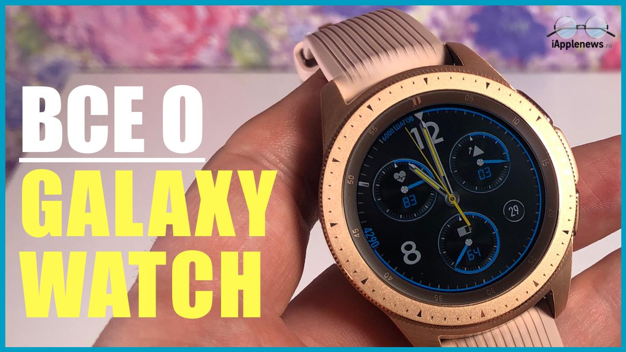 Samsung Galaxy Watch: обзор, плюсы и минусы [видео]