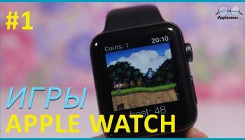 Apple Watch игры. Во что я играю на часах? [видео]