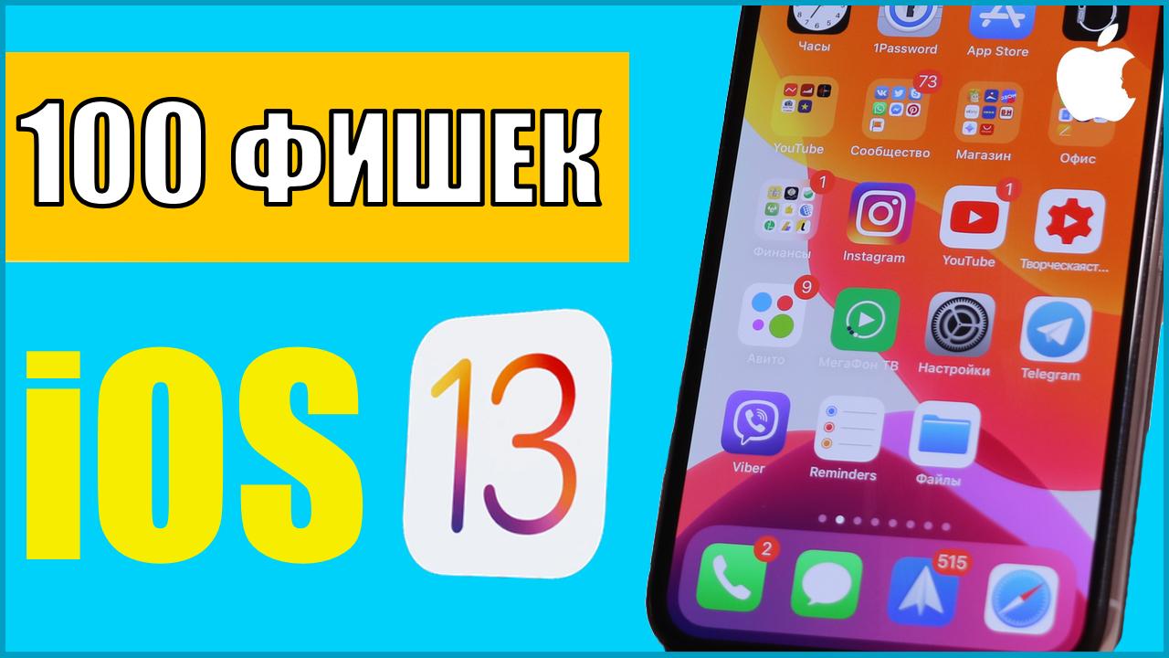 100 фишек и изменений новой iOS 13! [видео]