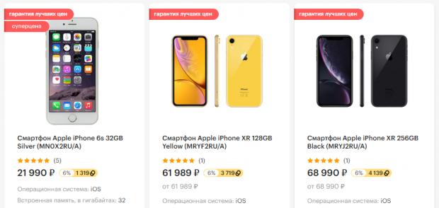 Получи Кэшбэк на iPhone до 7%! в маркетплейс GOODS