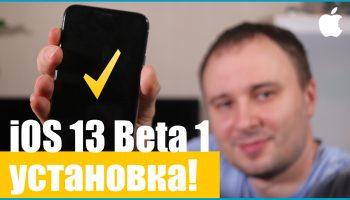 Как установить iOS 13 beta 1 на свой айфон? [видео]
