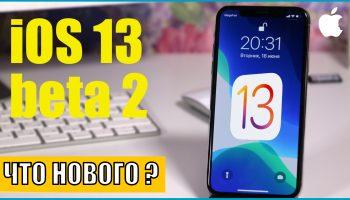 iOS 13 beta 2. Что нового? [видео]