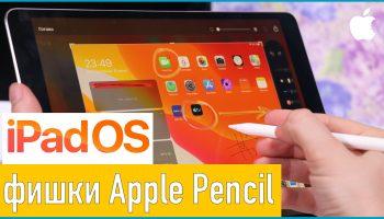 iPadOS. Новые фишки Apple Pencil [видео]