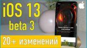 iOS 13 beta 3. Что нового? [видео]
