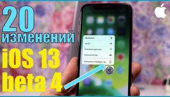 iOS 13 beta 4. Что нового? 20+ изменений [видео]