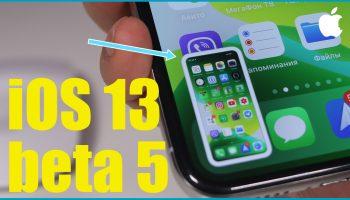 Что нового в iOS 13 beta 5? [видео]