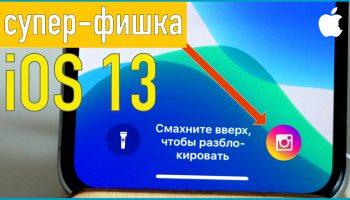 Супер фишка iOS 13! [видео]