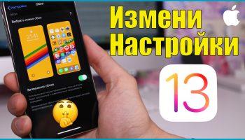 Какие настройки iPhone надо изменить в первую очередь в iOS 13 [видео]