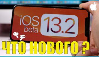 Что нового в iOS 13.2 beta 1? [видео]