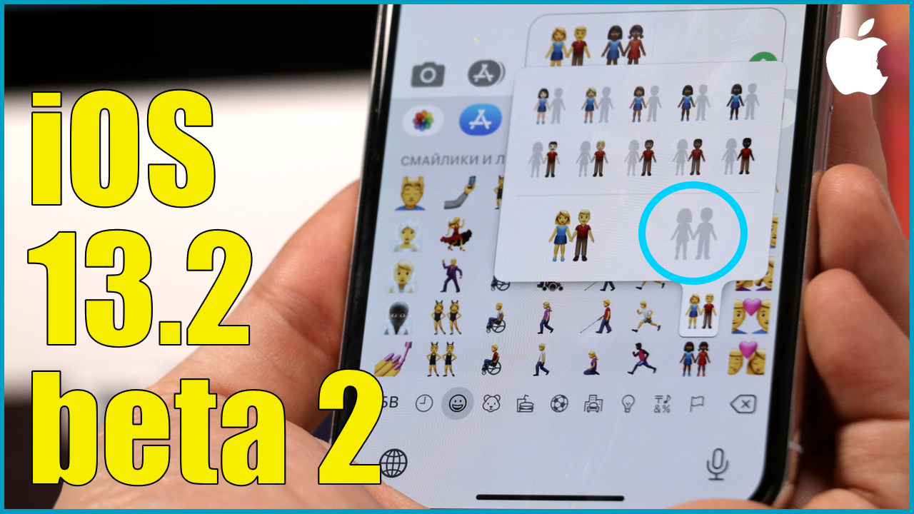 Что нового в iOS 13.2 beta 2 ? [видео]