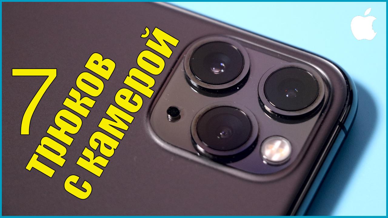 7 трюков с камерой в iPhone 11/11 pro [видео]