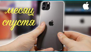 Опыт эксплуатации iPhone 11 Pro Max. Вся правда за 1 месяц использования [видео]