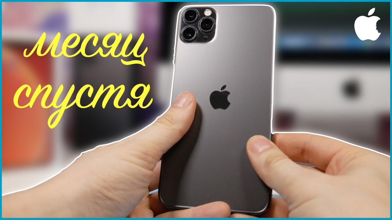 спустя с iPhone 11 pro max - Опыт эксплуатации iPhone 11 Pro Max. Вся правда за 1 месяц использования [видео]