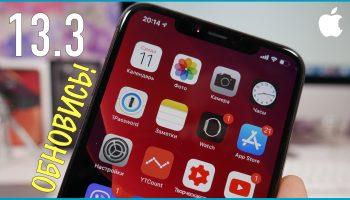 iOS 13.3 Обновляемся! [видео]
