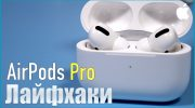 Лайфхаки и трюки с Apple AirPods Pro [видео]