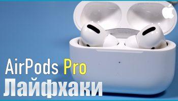Лайфхаки и трюки с Apple AirPods Pro [видео]