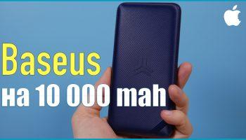 Обзор павербанка Baseus Bracket Wireless Charger S10 [видео]