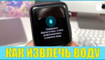 Как извлечь воду из Apple Watch [видео]