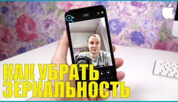 Как убрать зеркальность в селфи камере iPhone 11 на iOS 13 [видео]