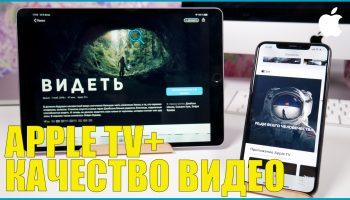 Как изменить качество видео Apple TV + на iPhone и iPad [видео]