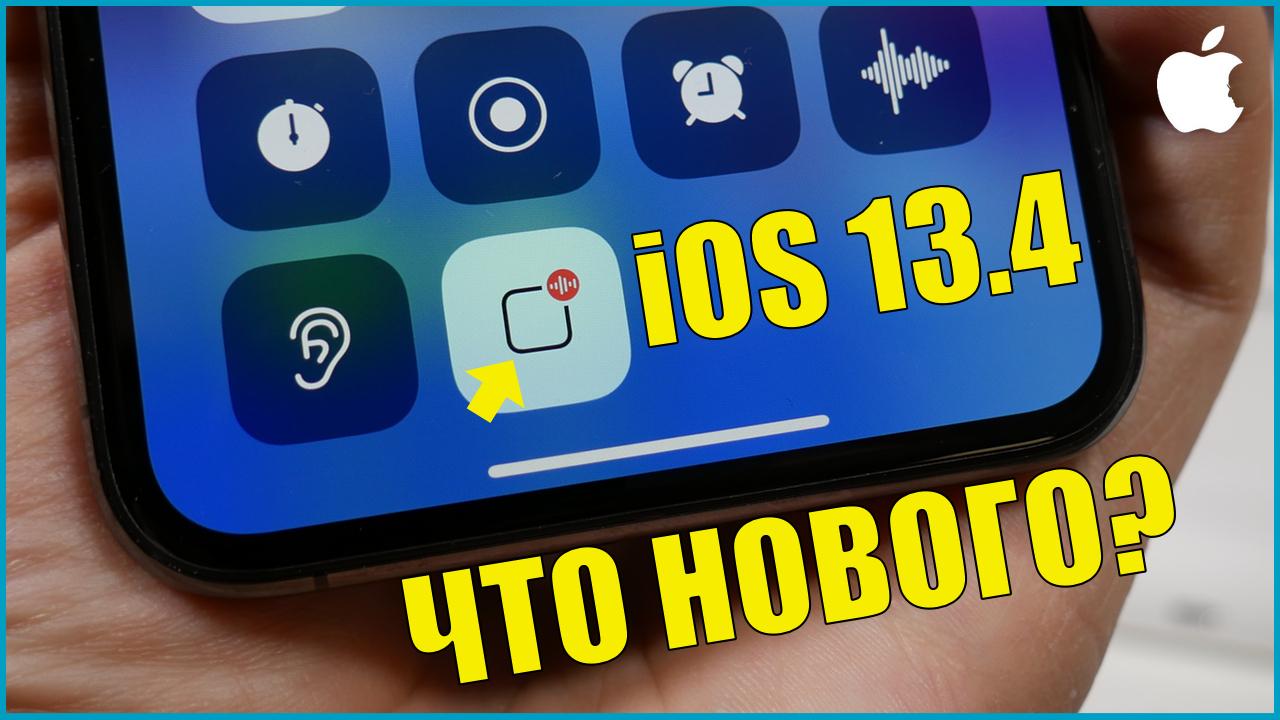 Обзор iOS 13.4. Что нового? [видео]