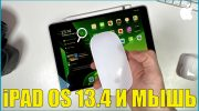 Как подсоединить и использовать apple Magic Mouse на ipad. iPadOS 13.4 [видео]