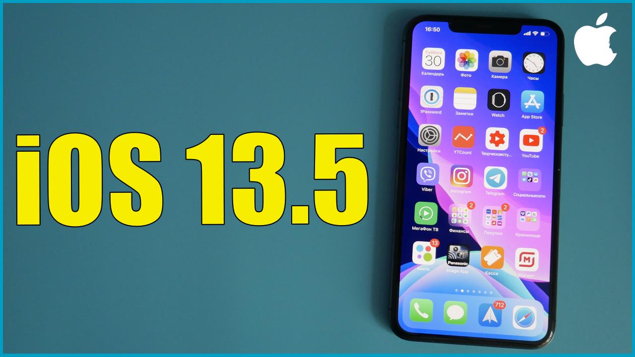 iOS 13.5 спустя неделю! Стоит ли устанавливать на свой iPhone? [видео]