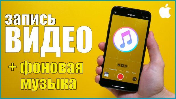Как снимать видео на iPhone с фоновой музыкой [видео]