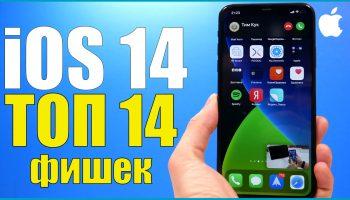14 основных изменений (фишек) iOS 14 [видео]