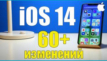 iOS 14 обзор 60+ новых изменений [видео]