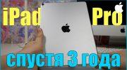 iPad Pro 10.5 спустя 3 года! Что стало с планшетом? [видео]