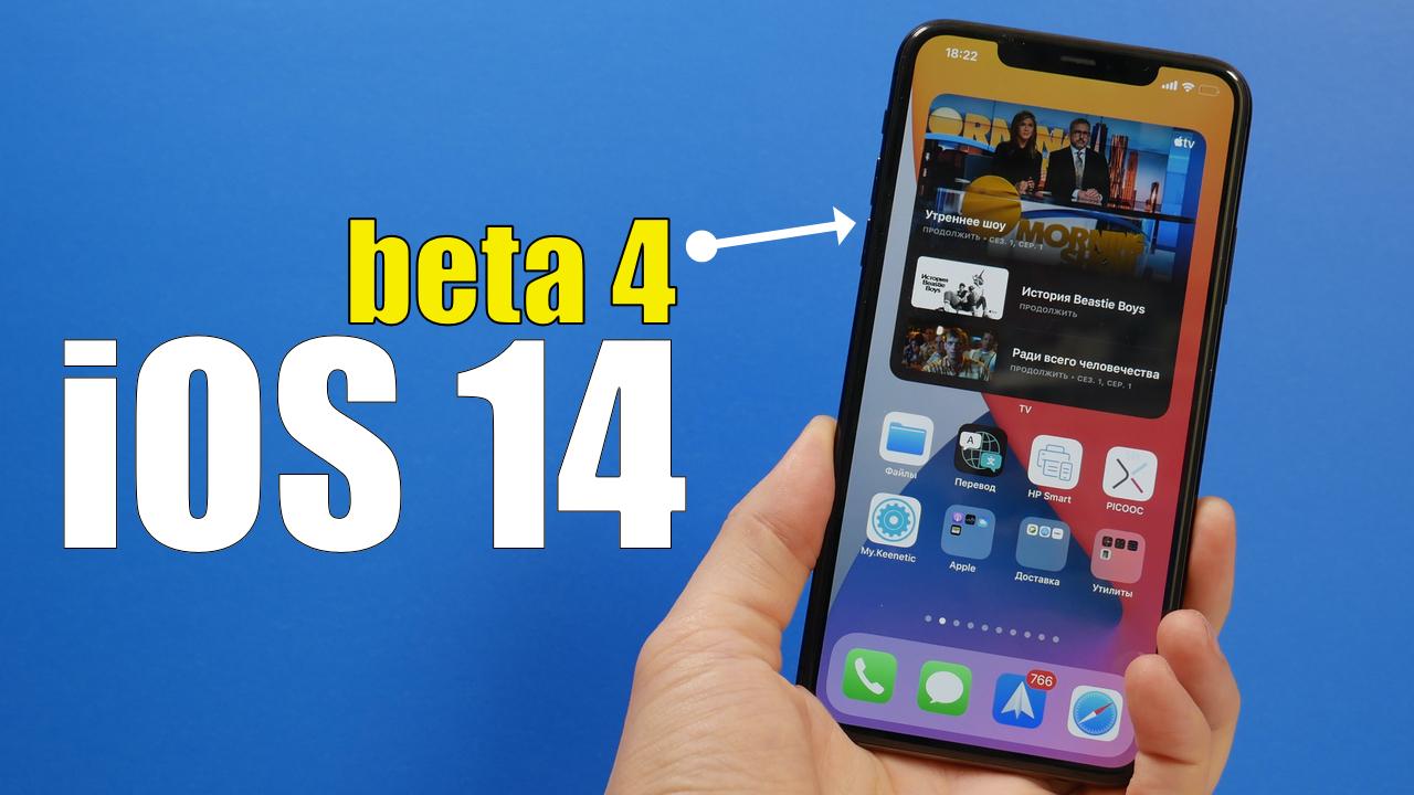 Что нового в iOS 14 beta 4? [видео]