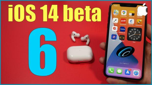iOS 14 beta 6. Новая фишка Spatial Audio [видео]
