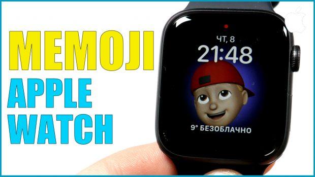 Как сделать Memoji на Apple Watch в watchOS 7 [видео]